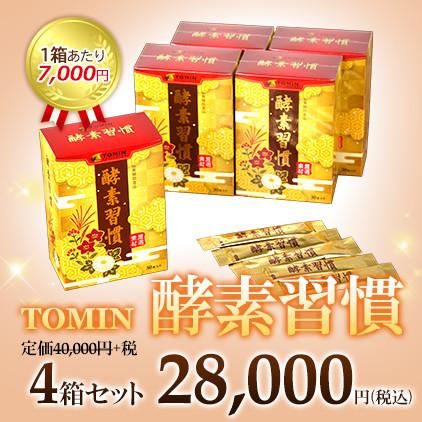 日本生物化学 TOMIN酵素習慣 4箱セット