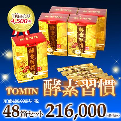 日本生物化学 TOMIN酵素習慣 48箱セット 216,000円