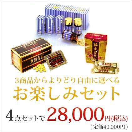 日本生物化学 キトサン・酵素習慣・飲酒習慣から よりどり4点セットパック 28,000円