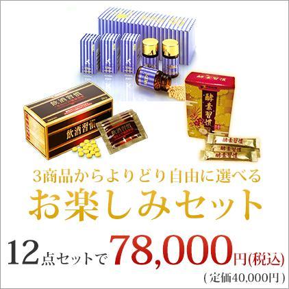 日本生物化学 キトサン・酵素習慣・飲酒習慣から よりどり12点セットパック