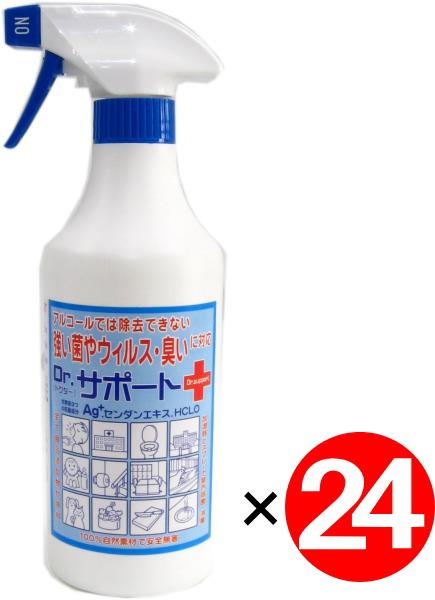 送料無料:インフルエンザ対策にDr.(ドクター)サポート【スプレー】除菌、消臭 ノンアルコール500ml 24本セット
