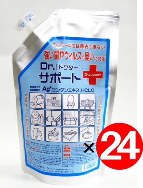 送料無料:インフルエンザ対策にDr.(ドクター)サポート【詰替え用】除菌、消臭 ノンアルコール700ml 24本セット
