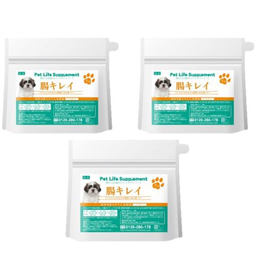 『犬の腸キレイ3個セット』 ペットサプリメント 犬 ペット 愛犬 サプリ 動物 腸内細菌 オリゴ糖 善玉菌