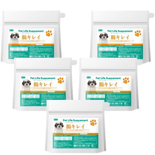 『犬の腸キレイ5個セット』 ペットサプリメント 犬 ペット 愛犬 サプリ 動物 腸内細菌 オリゴ糖 善玉菌