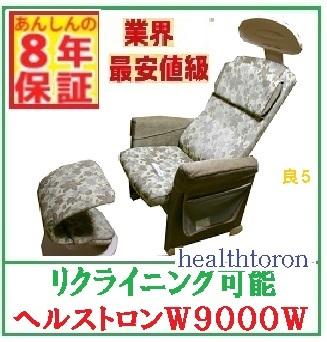 【ヘルストロン W9000W】ヘルストロンW9000W 中古良品質 通電状態極上 送料無料 8年保証 リクライニング可能 白寿生科学研究所製 日本製 マルチ3電極タイプ9000V出力 温熱ヒーター内臓