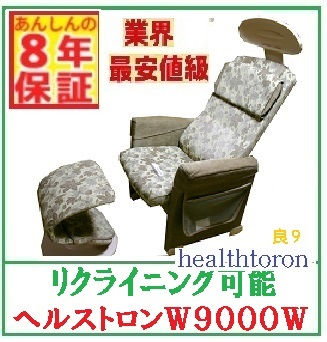 【送料無料 8年保証】ヘルストロンW9000W中古良品質9 通電状態極上