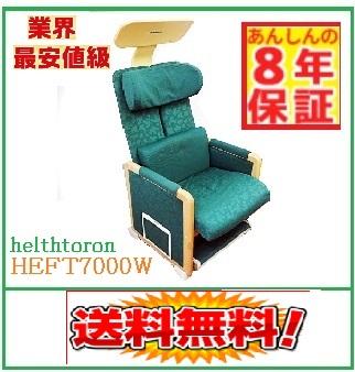 【送料無料 8年保証付】ヘルストロン T7000W (花柄)