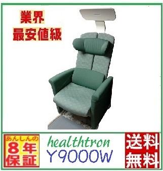 【送料無料 8年保証】ヘルストロン Y9000W(色グリーン) 限定1台特価価格