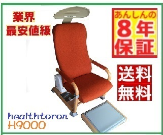 【送料無料 8年保証】ヘルストロンH9000