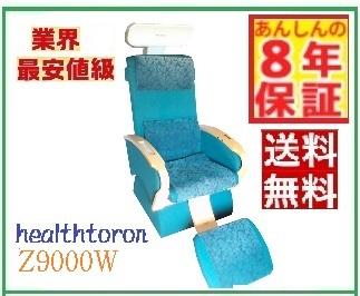 【送料無料 8年保証】ヘルストロンZ9000W(色:緑)