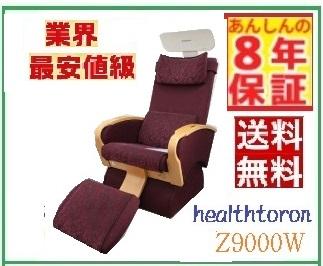 【送料無料 8年保証】ヘルストロンZ9000W(色:赤色)