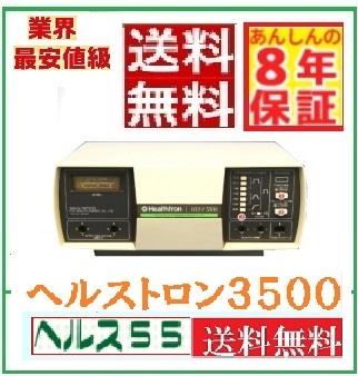 【送料無料 8年保証】ヘルストロン P3500 白寿生化学研究所