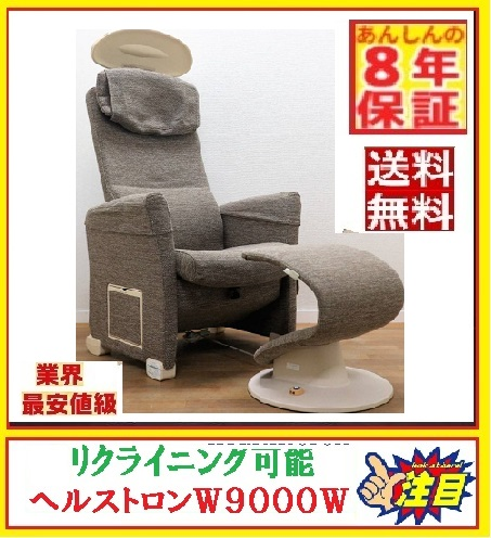 ヘルストロン W9000W【中古】送料無料 8年保証