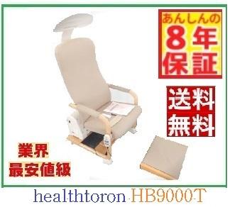 【送料無料 8年保証】ヘルストロンHB9000T