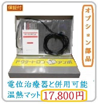 【送料無料】ドクタートロン専用 高圧電位治療と同時使用が可能な温熱マット★【オプション部品】