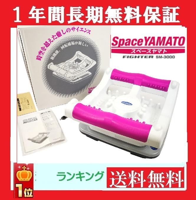 ☆【Space YAMATO スペースヤマト FIGHTER SM-3000 】☆状態 数回使用【送料無料 1年保証】★ ★市場限定特価★ 国内最安値級価格☆