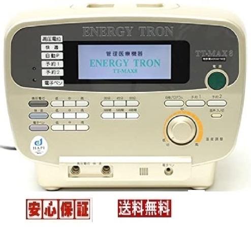 エナジートロン TT-MAX8 7年保証 日本スーパー電子 電位治療器  :電位治療器専門店ヘルス55