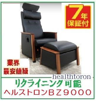 ヘルストロンBZ9000M 送料無料 7年保証  ヘルストロンBZ9000M