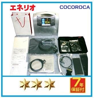 【送料無料 7年保証】ココロカ株式会社/ エネリオ