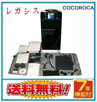 【送料無料 7年保証】ココロカ株式会社/ レガシス プラス