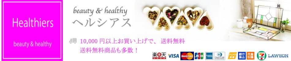 Beauty&Healthy ヘルシアス:ブレンドティー、ドライフルーツ、サニタリー用品など