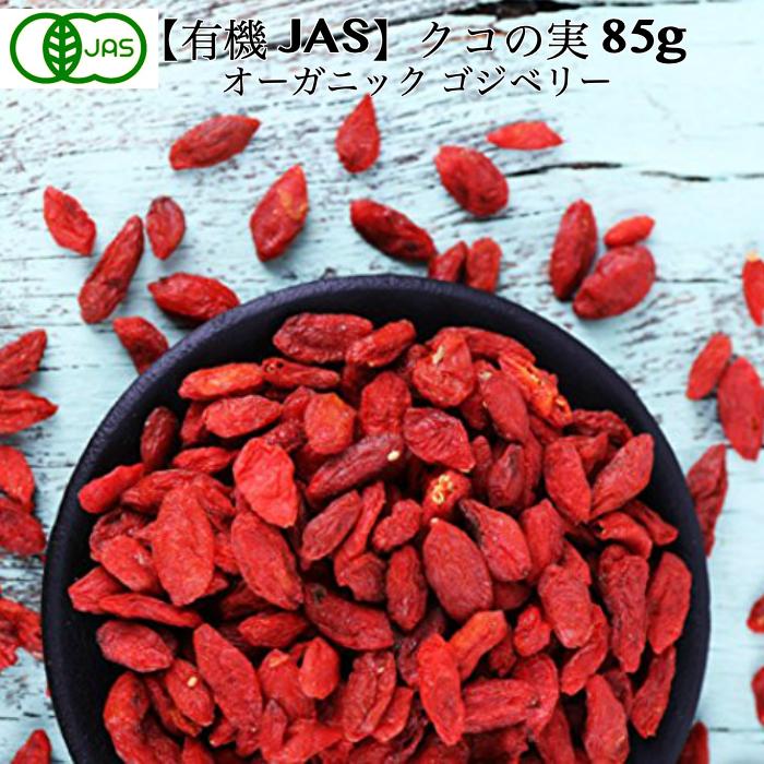 日本の有機JAS認定・USDA(アメリカオーガニック認定)・EUオーガニック認定のオーガニックゴジベリー(クコの実)無農薬  【有機JAS】クコの実 ORGANIC GOJIBERRY (ドライゴジベリー)85g /オーガニック 枸杞の実 くこの実 クコノミ 八仙 無添加 スーパーフード 薬膳食材 杏仁豆腐 美容 ブルーライト ビタミンA ビタミンC ビタミンE ルテイン