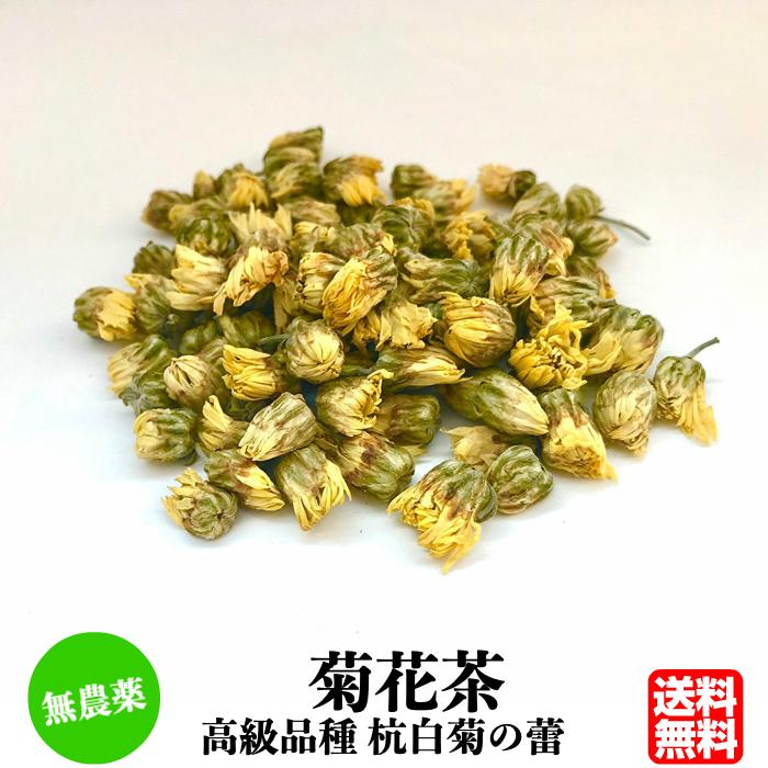 菊花茶 花が咲く直前の蕾のみを丁寧に手摘みした高級品種の杭白菊の菊花茶です そのままでも 緑茶やクコの実とのブレンド いよいよ人気ブランド 薬膳茶にもおすすめです 100g 無農薬 無添加 即納送料無料! 中国茶 高級品種の杭白菊 契約農家 きっかちゃ 送料無料 健康 農薬化学肥料不使用 薬膳茶