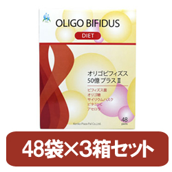 オリゴビフィズス・50億プラス2(48袋)3箱セット | オリゴ糖・ビフィズス菌・食物繊維