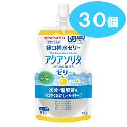水分 電解質をおいしく体内保持 ☆☆ 豊富な品 待望 期間限定 アクアソリタゼリー 130g×6個×5箱 ゆず味