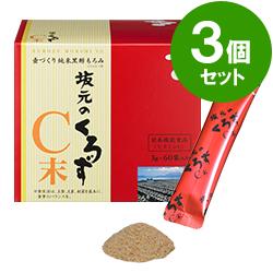 黒酢のもろみとビタミンC・坂元のくろずC末(3gx60袋)3個セット<送料無料>