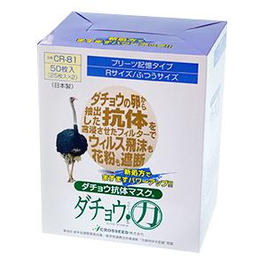 ダチョウ抗体マスク プリーツ記憶タイプ 50枚入り Rサイズ(一般用)