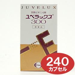 天然ビタミンE剤ユベラックス300(240カプセル)【第3類医薬品】