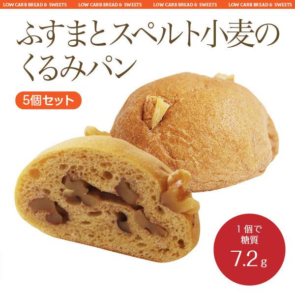 糖質が気になる方へ 低糖質パン 5個入り ふすまとスペルト小麦のくるみパン ブランパン プレゼント 35%OFF 糖質制限に ロカボ 低糖質食品