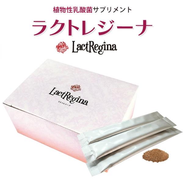 植物性乳酸菌 サプリメント 送料無料 〈30日分〉 永遠の定番 - ◆セール特価品◆ ラクトレジーナ LactRegina