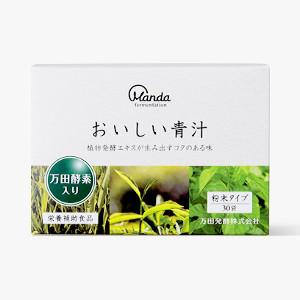 万田酵素 おいしい青汁 30袋入 3個セット
