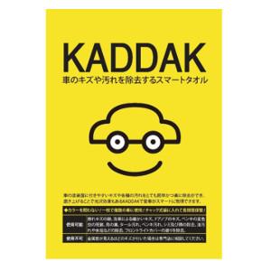 送料無料 高価値 当店は3980円以上で送料無料 KADDAKスマートタオル 3個セット 商店