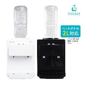 リヴィーズ ペットボトル式コンパクトウォーターサーバー ホワイト WS-011W