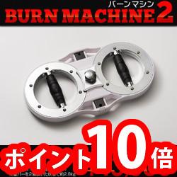 【クーポン獲得】【4980円以上送料無料】【ラッピング不可】バーンマシン2