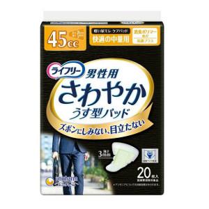 24個セット ユニ・チャーム ライフリーさわやかパッド男性用快適の中量用20枚【ライフリー】※メーカー都合によりパッケージ、デザインが変更となる場合がございます
