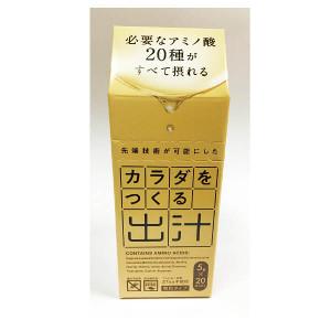 3980円以上送料無料 ギフト プレゼント 新作送料無料 ご褒美 カラダをつくる出汁5g入×20本