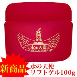 【クーポン獲得】【4980円以上送料無料】水の天使 リフトゲル 100g 3個セット