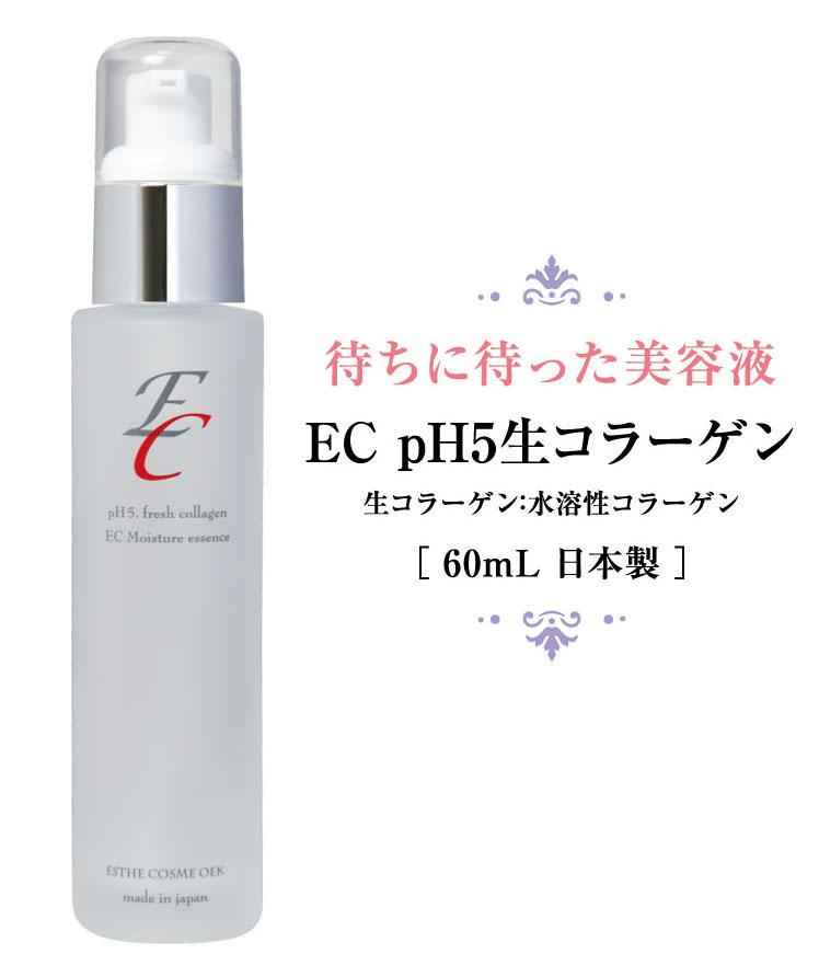 【クーポン獲得】【4980円以上送料無料】EC pH5生コラーゲン 60ml