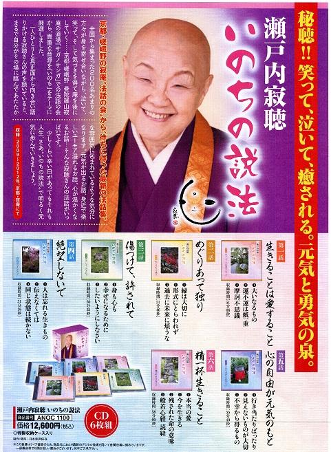 【クーポン獲得】【4980円以上送料無料】瀬戸内寂聴 いのちの説法 CD6枚組