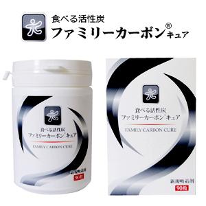 【クーポン獲得】【4980円以上送料無料】ファミリーカーボンキュア 90粒