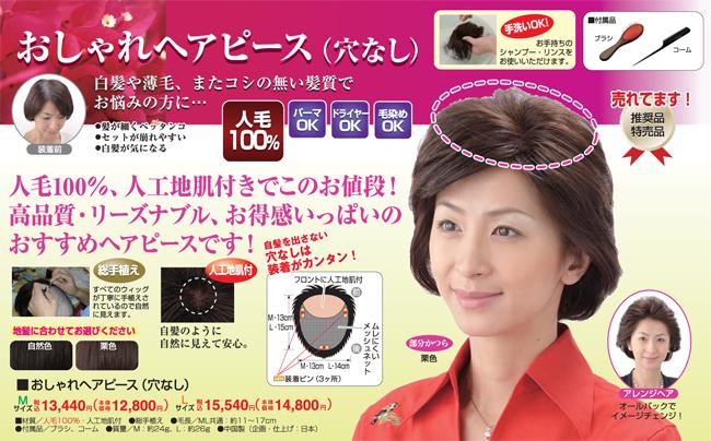 【クーポン獲得】【4980円以上送料無料】おしゃれヘアピース 栗色 Mサイズ