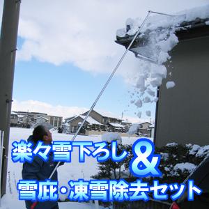 【クーポン獲得】【4980円以上送料無料】楽々雪降ろし&雪庇・凍雪除去セット 6.0Mタイプ
