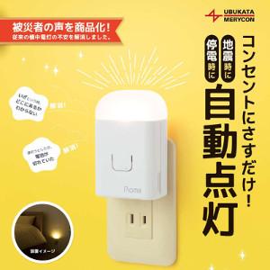 【クーポン獲得】【4980円以上送料無料】ピオマ ここだよライトS 3個セット