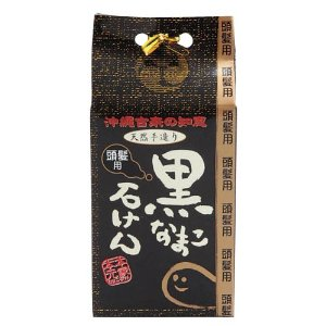 【クーポン獲得】【4980円以上送料無料】黒なまこ石けん(頭髪用)90g 3個セット