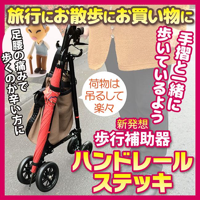 【クーポン獲得】【4980円以上送料無料】ハンドレールステッキSサイズ