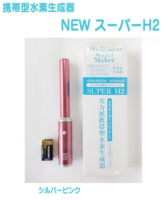 【クーポン獲得】【4980円以上送料無料】NEWスーパーH2